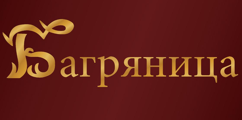 БАГРЯНИЦА
