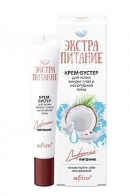 Крем-бустер для кожи вокруг глаз и носогубной зоны «Лифтинг-питание»