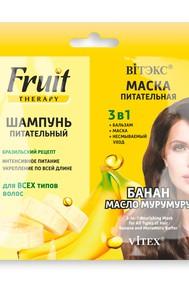 FRUIT Therapy БАНАН И МАСЛО МУРУМУРУ ШАМПУНЬ питательный 10 мл. + МАСКА питательная 3в1