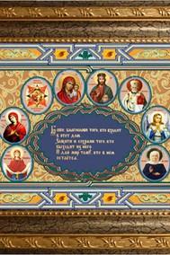 Рисунок на ткани Бисер Молитва о доме