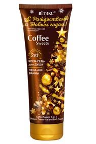 2в1 Крем-гель для душа и пена для ванны COFFEE Sweets