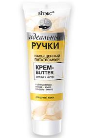 НАСЫЩЕННЫЙ ПИТАТЕЛЬНЫЙ крем-butter для рук и ногтей