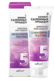 Комплексный крем-концентрат Молекулярная подтяжка для лица, шеи и декольте 55+