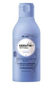 Keratin + Пептиды АКТИВНАЯ СЫВОРОТКА для всех типов волос Против выпадения волос несмываемая