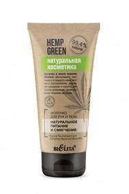 Молочко для рук и тела «Натуральное питание и смягчение» Hemp green