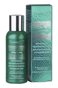Увлажняющее гидрофильное масло для снятия макияжа и очищения кожи