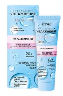 Увлажняющий крем-сорбет для лица и кожи вокруг глаз 20+ день-ночь