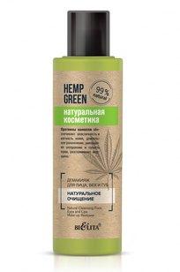 Крем для лица день-ночь «Минимайзер морщин и интенсивный уход» Hemp green