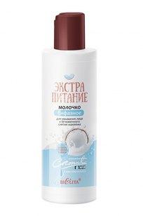 Mолочко бифазное для умывания лица и мгновенного снятия макияжа «Coconut Milk»