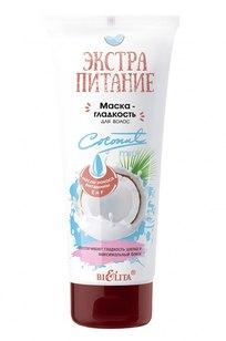 Маска-гладкость для волос «Coconut Milk»