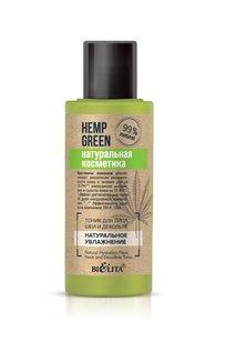 Тоник для лица, шеи и декольте «Натуральное увлажнение» Hemp green