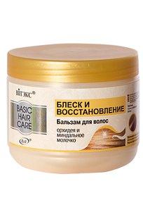 Бальзам для волос - Орхидея и миндальное молочко - Блеск и восстановление